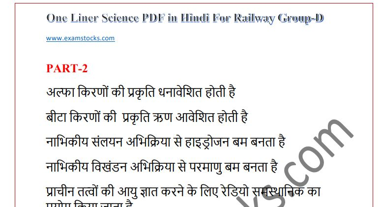 One Liner Science Questions And Answers PDF In Hindi