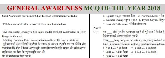 Download General Awareness Mcq Of The Year 2018 Pdf
