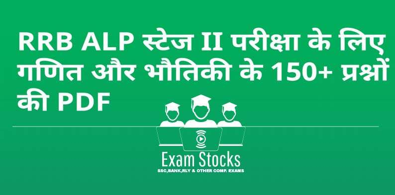 150+ Physics & Maths Questions PDF for ALP Stage II Exam 2018