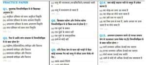 Bihar Forest Guard Previous Year Paper PDF Download