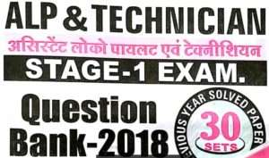 Download Platform RRB ALP 2018 Question Bank PDF