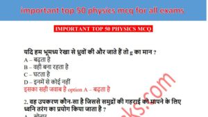 IMPORTANT TOP 50 PHYSICS MCQ FOR ALP 2nd STAGE With PDF Download