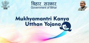 Bihar Mukhyamantri Kanya Utthan Yojana 2020 Online Apply