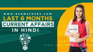 Last 6 Months Current Affairs In Hindi Pdf Download