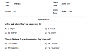 RRB JE Question Paper 2018 PDF With Answer Key