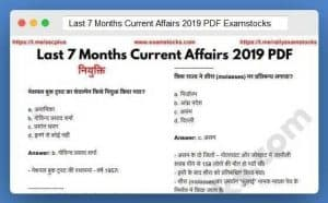 Last 7 Months Current Affairs PDF Download