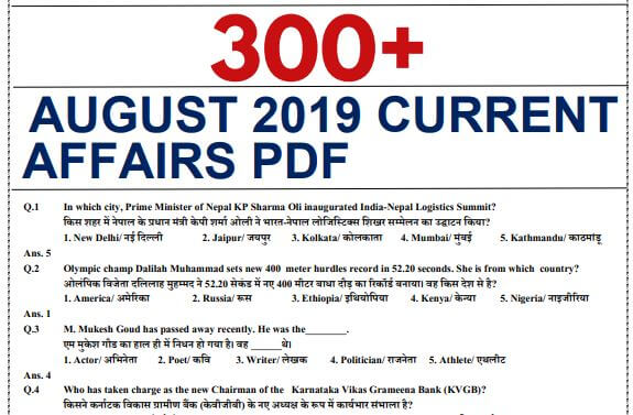 300+ August 2019 Current Affairs PDF