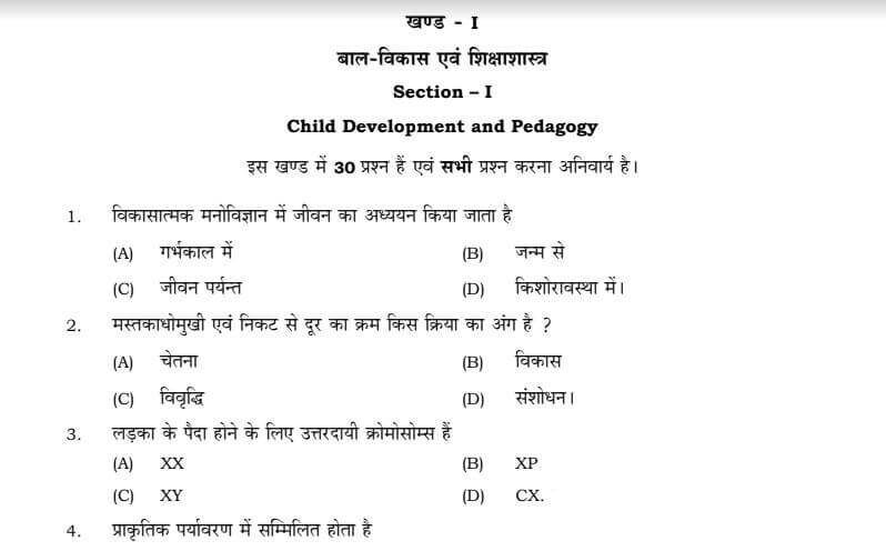 Bihar TET Previous Year Question Papers PDF