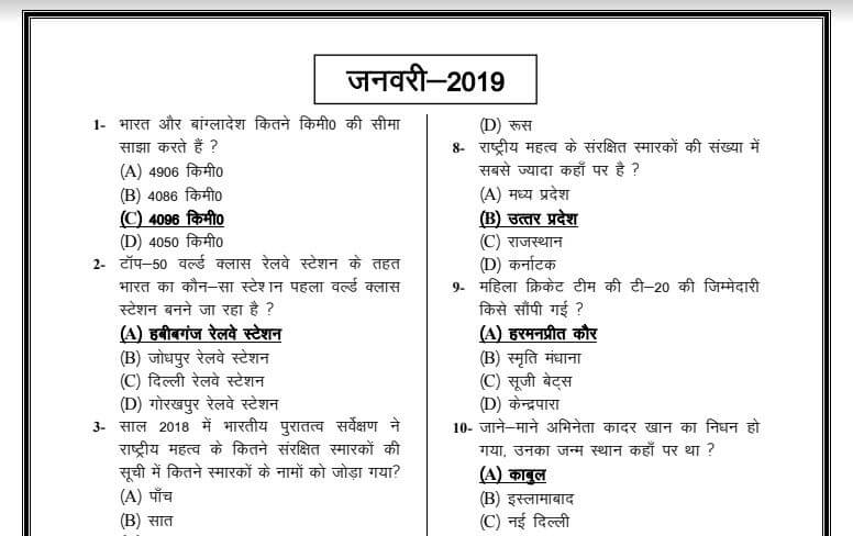 Last 8 Months Current Affairs 2019 PDF