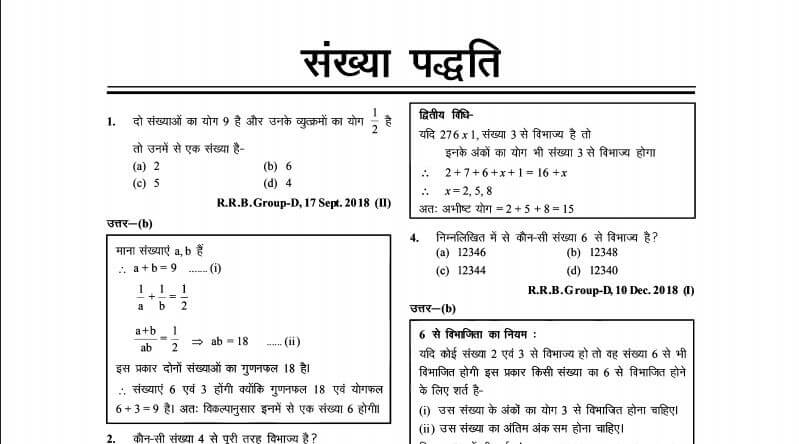Railway Maths Book PDF Chapterwise Solution