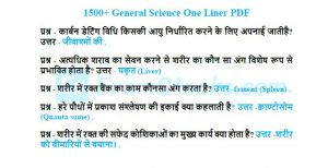 1500+ General Science One Liner In Hindi PDF