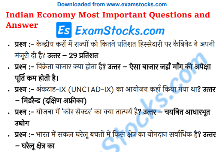 1500+ Indian Economics GK One Liners PDF [Free]
