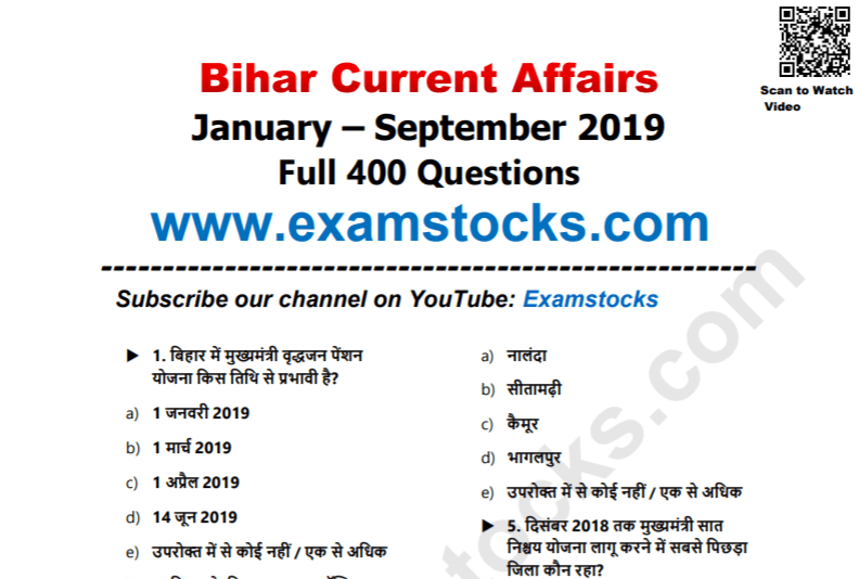 Bihar Current Affairs 2019 Question & Answers PDF