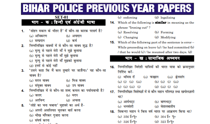 Bihar Police SI Question Paper PDF Download For Practice