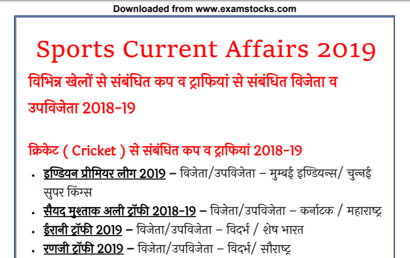 Sports & Games Current Affairs 2019 PDF Download