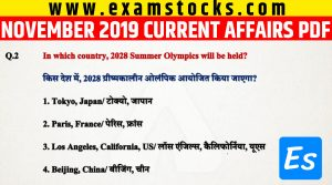 Best 300+ November 2019 Current Affairs PDF