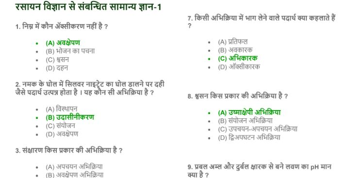 Chemistry Objective Questions And Answers PDF In Hindi