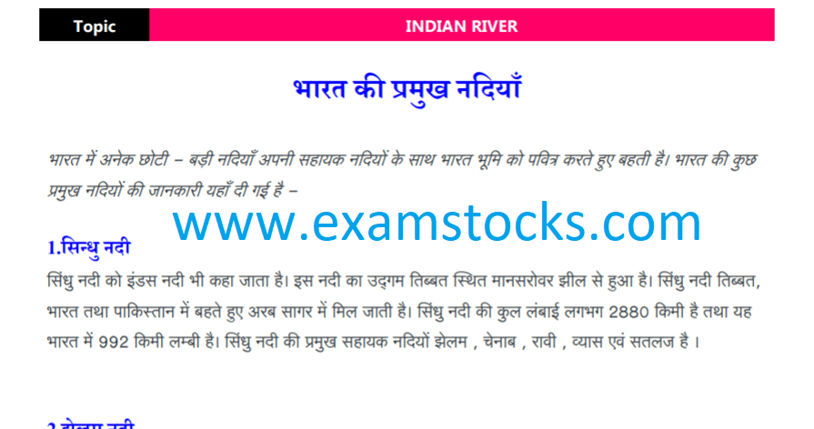 Important Rivers Of India PDF Download In Hindi
