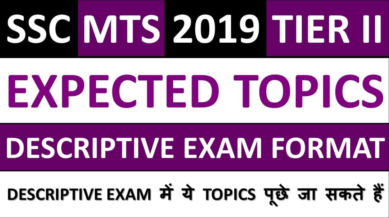 Most Expected Essay & Letter Writing Topics For SSC MTS Descriptive 2019