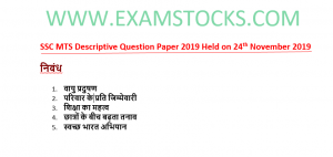 SSC MTS Descriptive Question Paper 2019 PDF