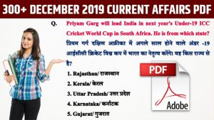 Best 300+ December 2019 Current Affairs PDF