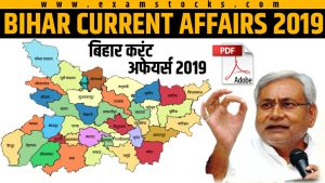 Bihar Current Affairs 2019 PDF In Hindi & English