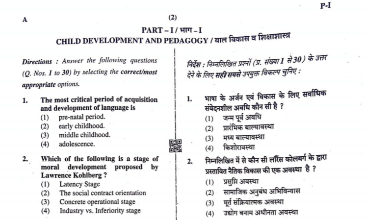 CTET December Question Paper 2019 PDF With Answer Key