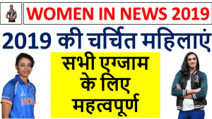 Complete List Of Famous Women In News 2019 PDF