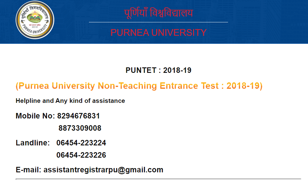 Purnea University Non-Teaching Entrance Test 2019
