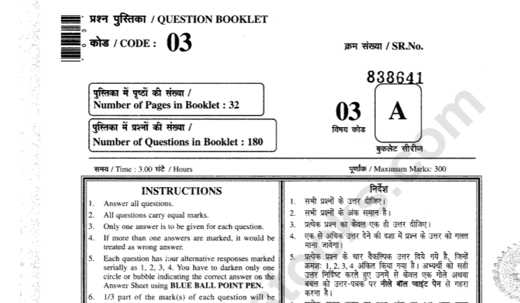 Rajasthan Patwari Previous Year Question Paper PDF
