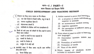 UPTET Previous Year Question Papers PDF In Hindi & English