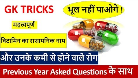 Trick To Remember Chemical Name of Vitamins & It's Deficiency Diseases
