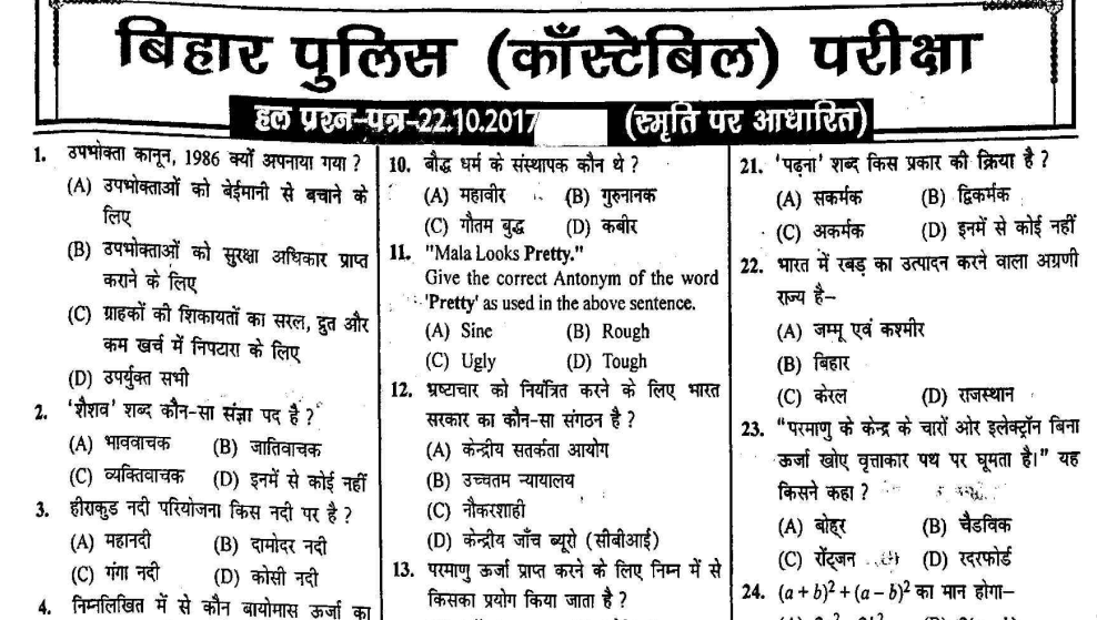Bihar Police Constable Previous Year Question Papers PDF