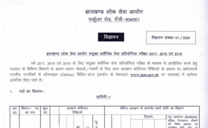7th JPSC Recruitment 2020 Notification PDF Released