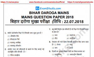 Bihar SI Mains Previous Year Question Papers PDF