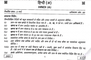 CBSE Class 10th Hindi Question Paper 2020 PDF With Answer Key