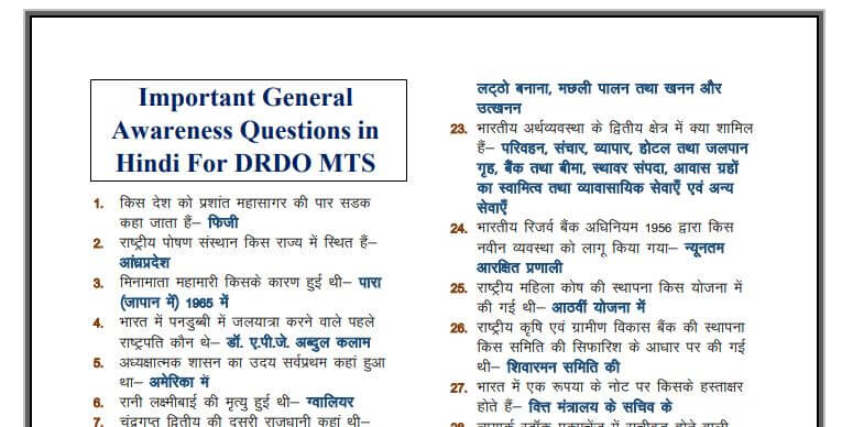DRDO MTS General Awareness In Hindi PDF