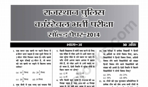 Rajasthan Police Constable Previous Year Question Papers PDF