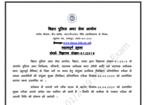 BIHAR Police SI Mains Exam 2019 Postponed Check Official Notice