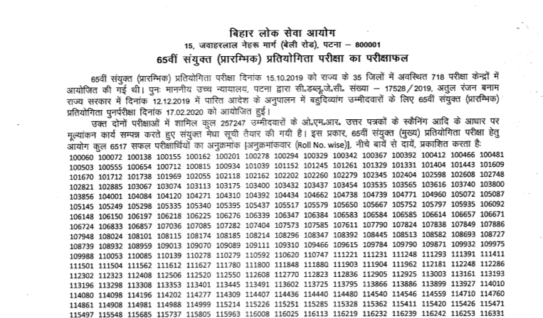 BPSC 65th Prelims Result 2020 Released Check Here