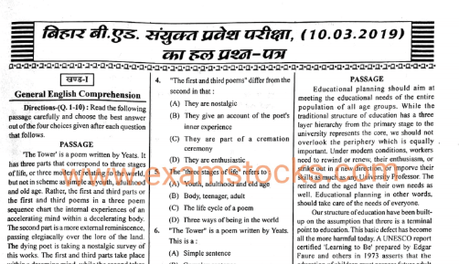 Bihar B.Ed CET Previous Year Solved Paper PDF Download