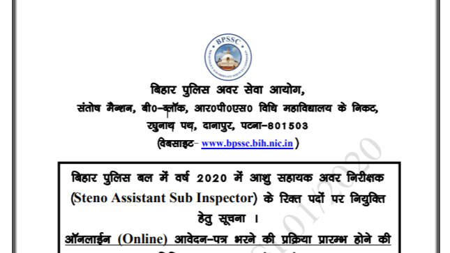 Bihar Police Steno Assistant Sub Inspector Recuitment 2020 : Apply Online