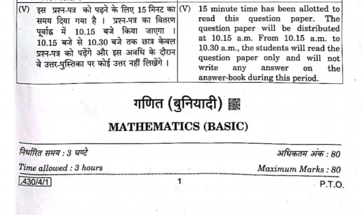 CBSE Class 10th Maths Question Paper 2020 With Solutions PDF