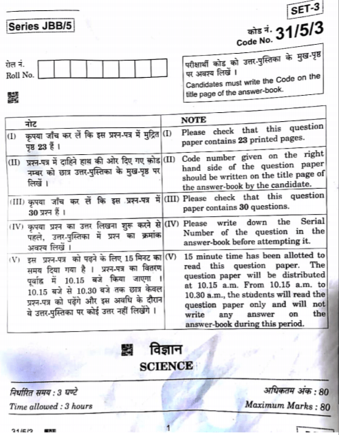 CBSE Class 10th Science Question Paper 2020 PDF With Solutions