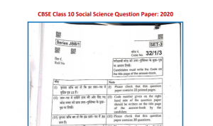 CBSE Class 10th Social Science Question Paper 2020 PDF & Solution
