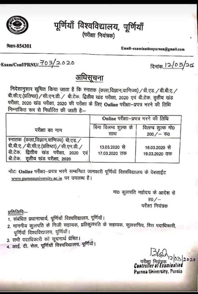 How to apply Purnea University Part 2 Online Exam Form 2020