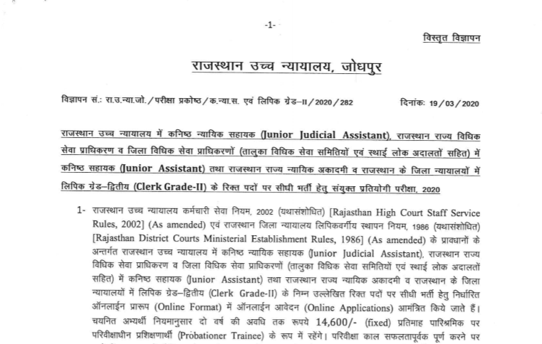 Rajasthan High Court Recruitment 2020 Total 1760 Vacancies Released