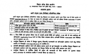 65th BPSC Mains 2020 Notification Released For 434 Vacancies