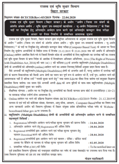 bihar amin notification pdf