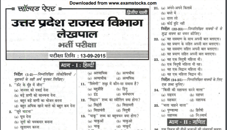 UP Lekhpal Previous Year Solved Question Papers PDF